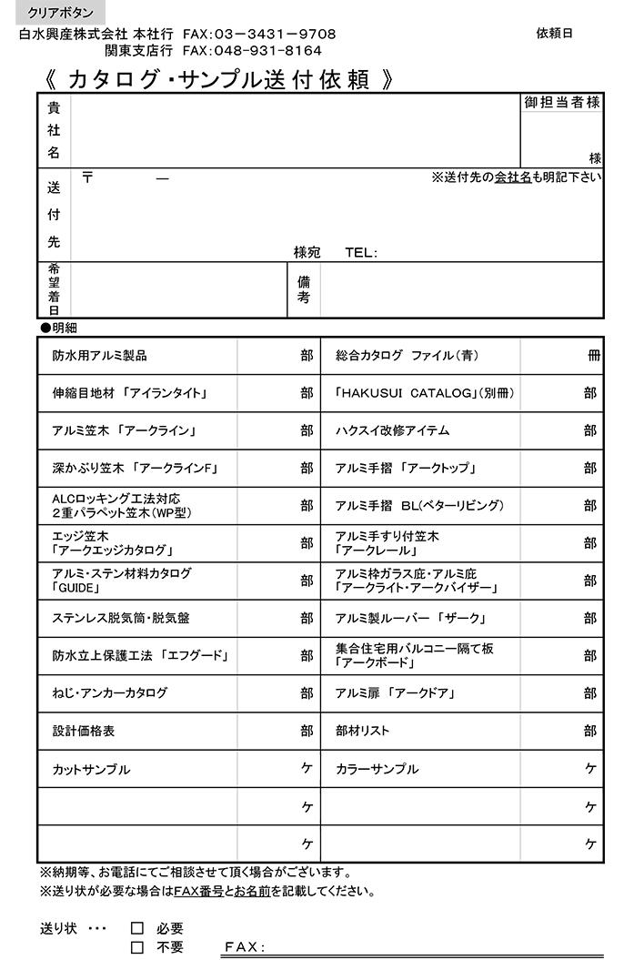 カタログ・証明書・取扱店舗情報