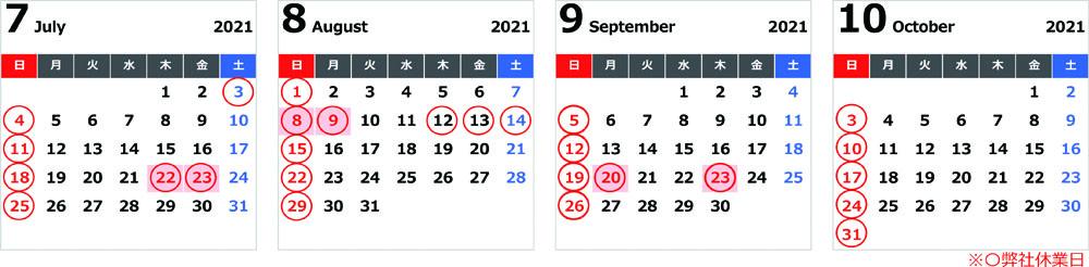 法改正による祝日・休日変更に伴う 休業日変更のご案内
