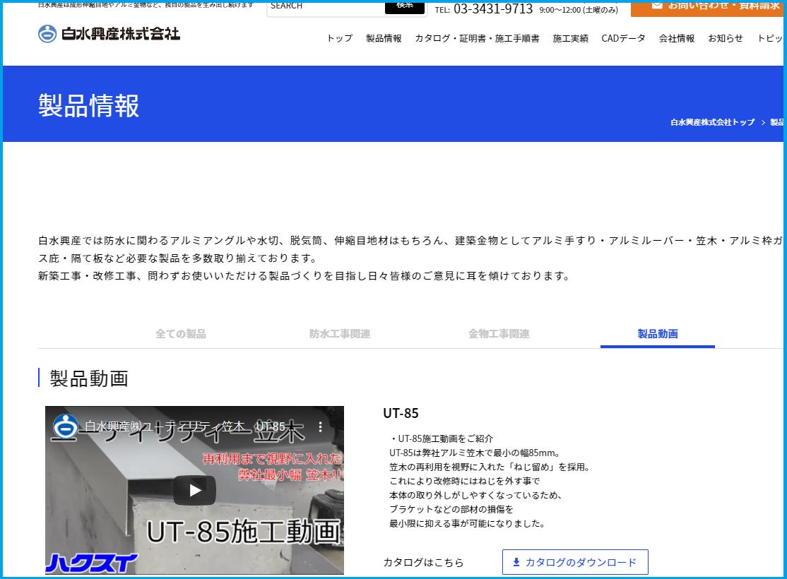 【施工動画】 エッジ笠木 UT-85施工動画公開